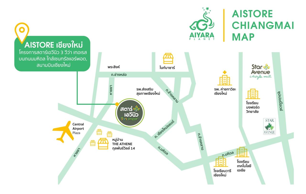 AISTORE เชียงใหม่, ประเทศไทย