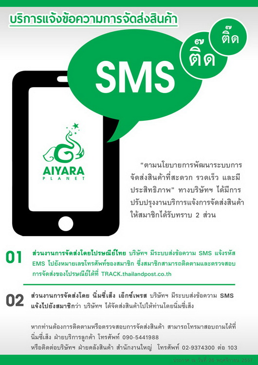 sms-mobile_resize
