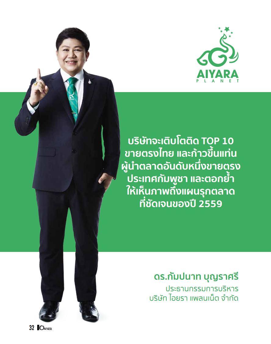 Cover Story 4 บริษัท AIYARA_Page1