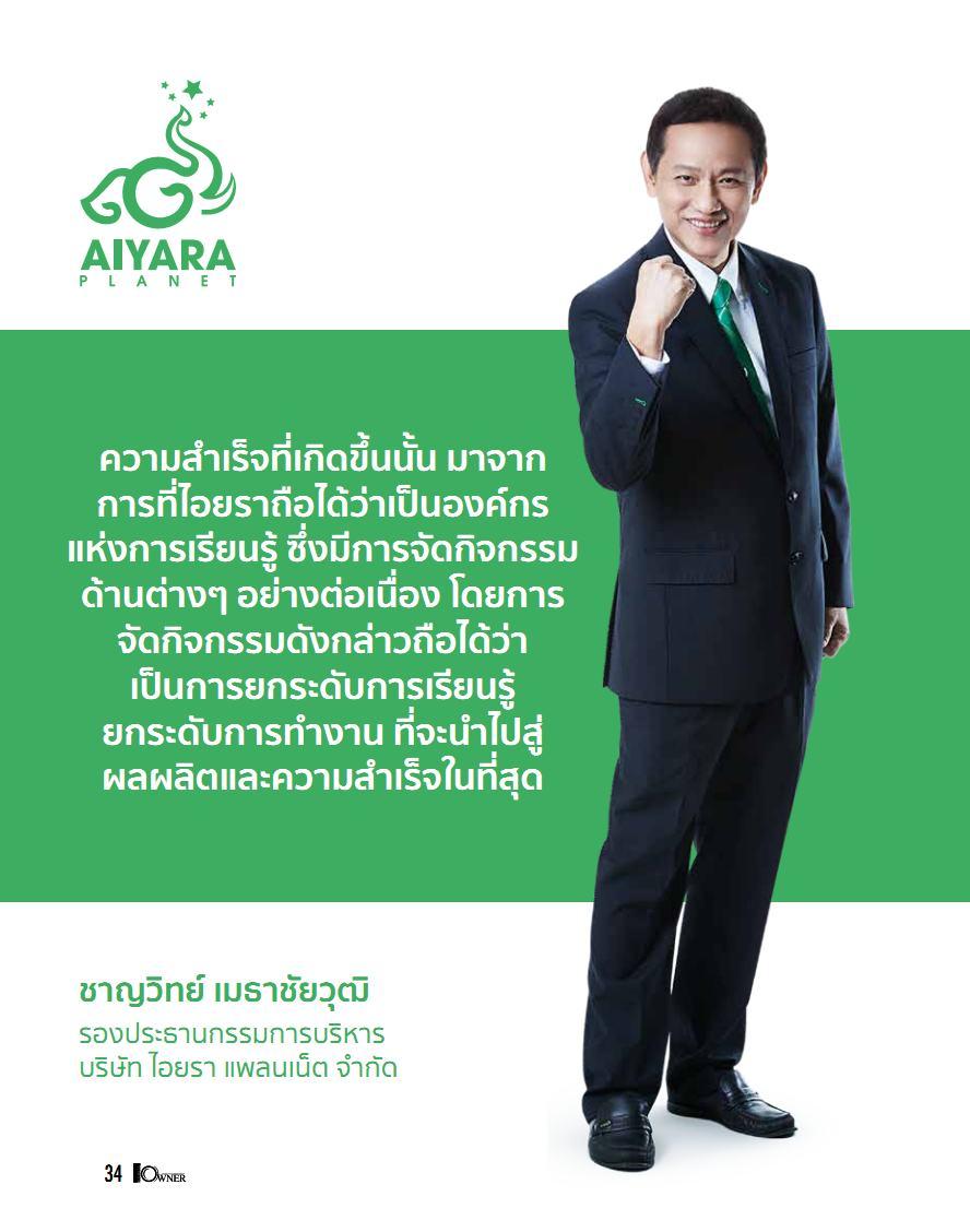Cover Story 4 บริษัท AIYARA_Page3