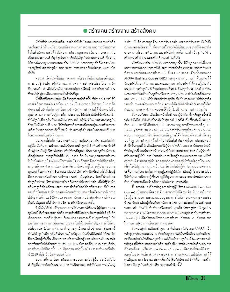 Cover Story 4 บริษัท AIYARA_Page4