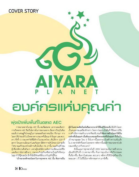 Cover Story_Aiyara 2 (2)07.50591851_Page1_resize