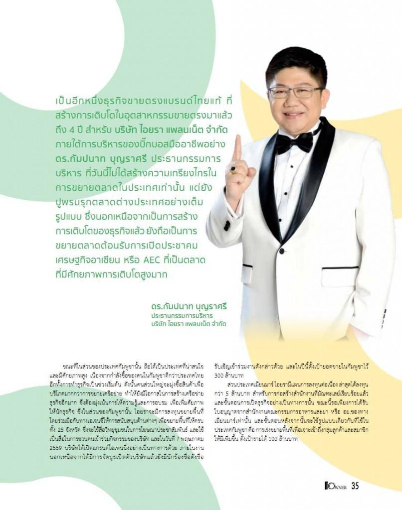 Cover Story_Aiyara 2 (2)07.50591851_Page2