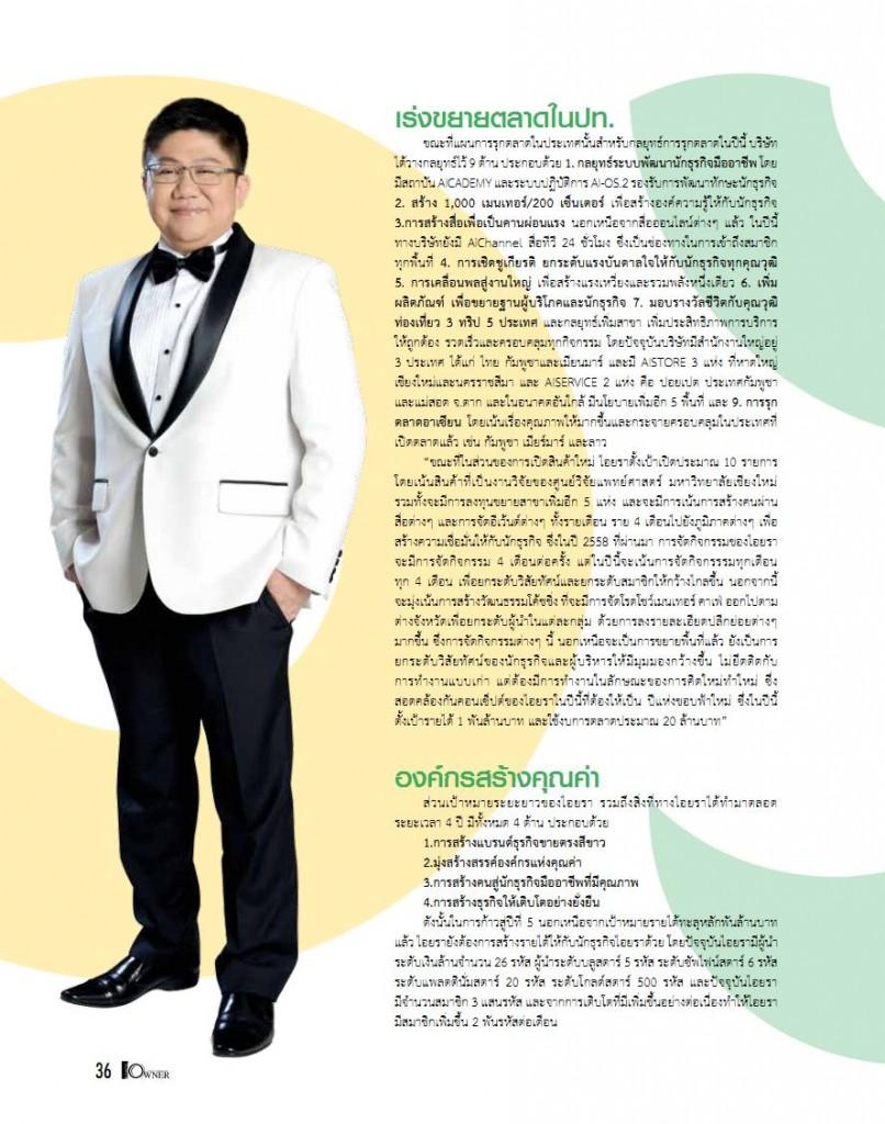 Cover Story_Aiyara 2 (2)07.50591851_Page3