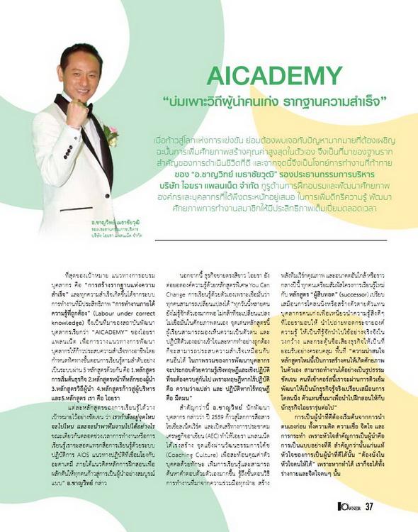 Cover Story_Aiyara 2 (2)07.50591851_Page4_resize