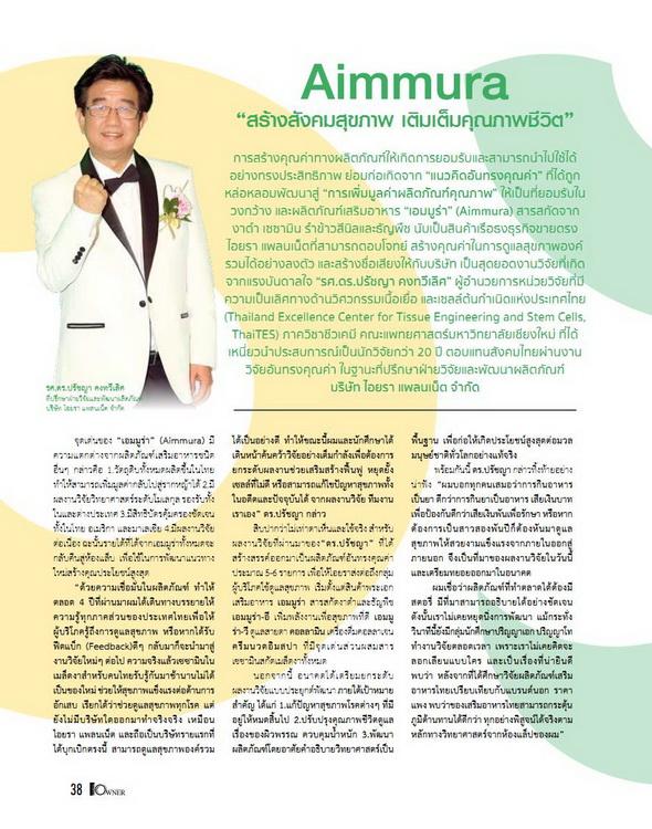 Cover Story_Aiyara 2 (2)07.50591851_Page5_resize
