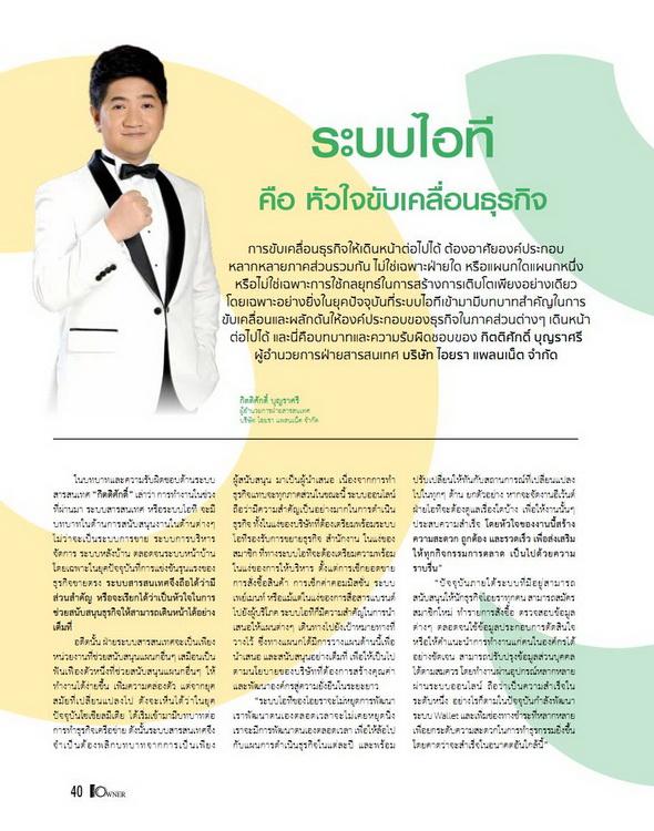 Cover Story_Aiyara 2 (2)07.50591851_Page7_resize