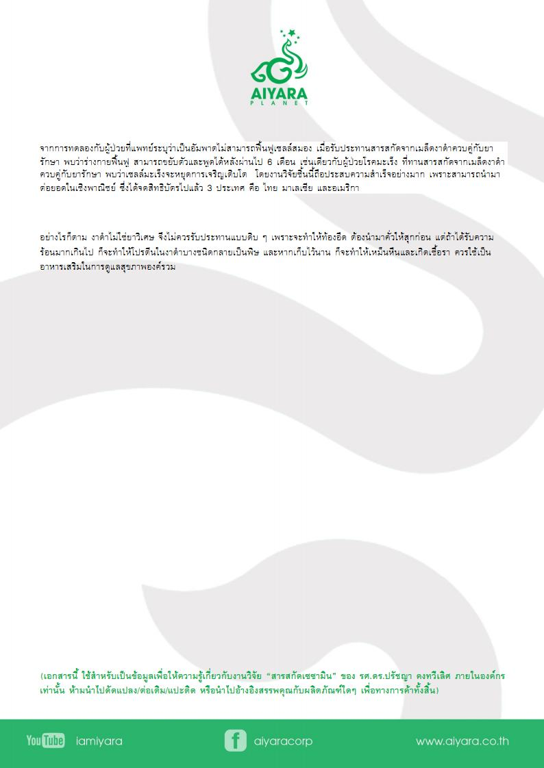 PR.ดรปรัชญา_Page5