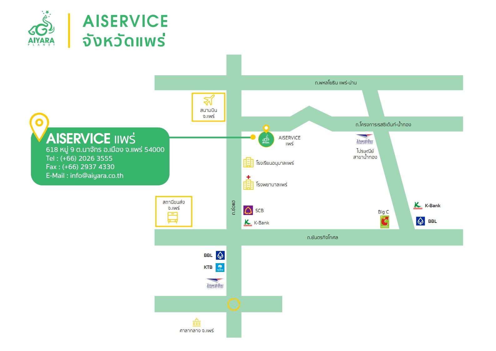 AISERVICE แพร่, ประเทศไทย