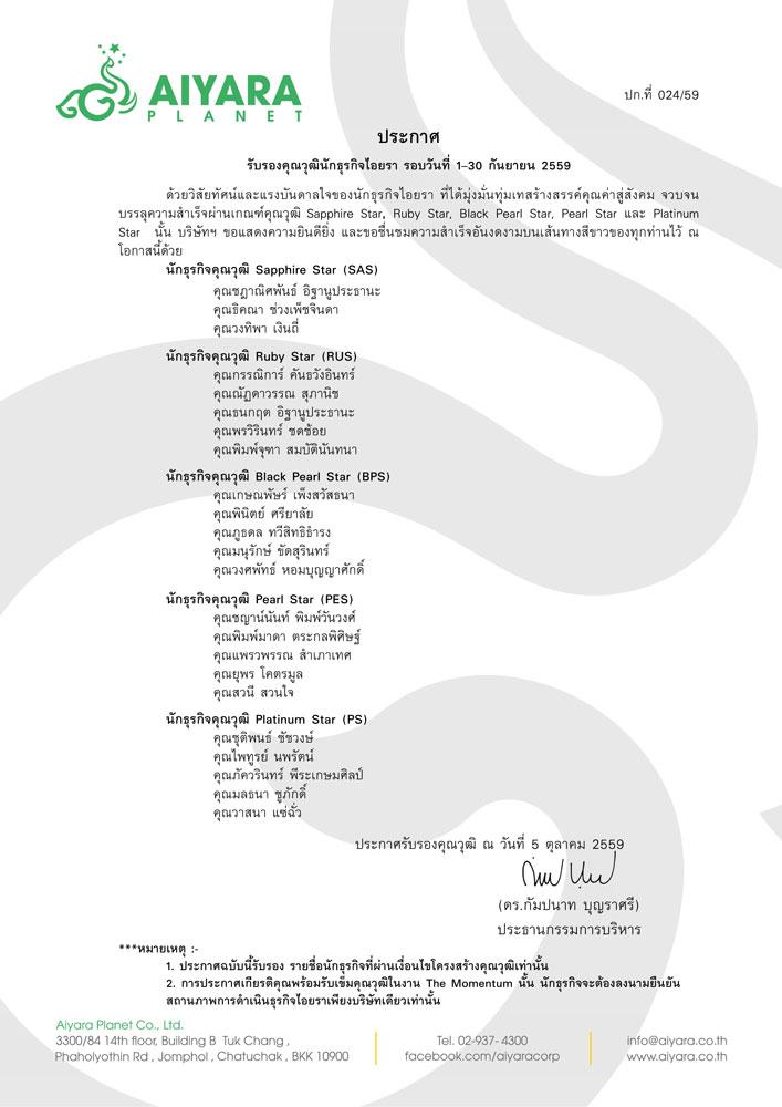 award-pspesbps-09-59