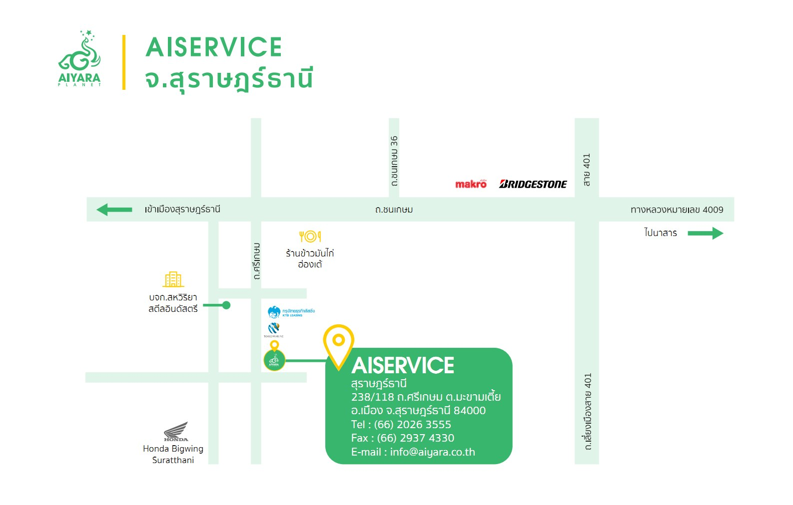 AISERVICE สุราษฎร์ธานี, ประเทศไทย
