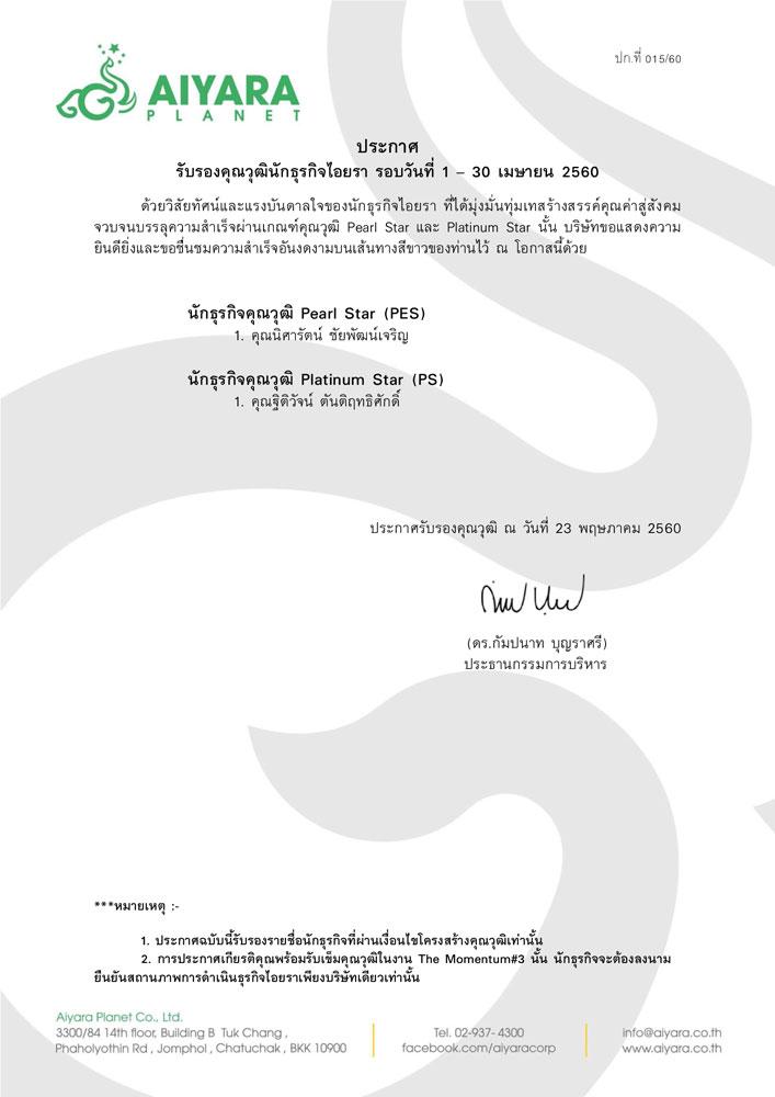 PS_BLS-04-60