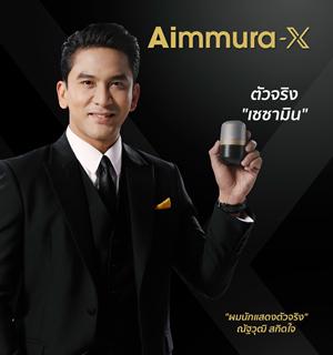 โบรชัวร์ AIMMURA-X
