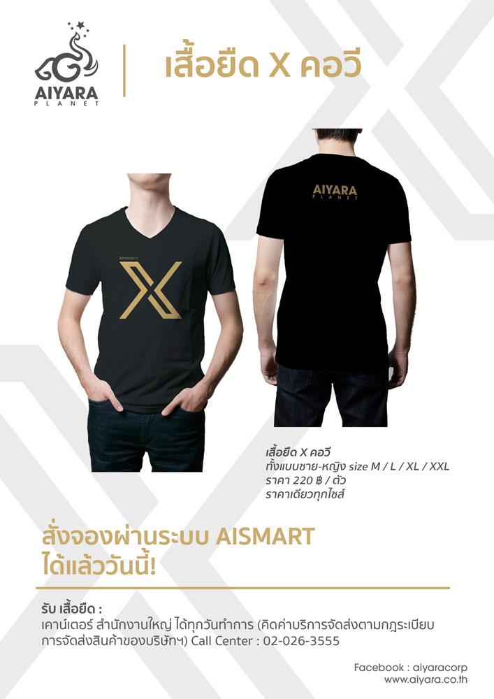 shirt-aimmura-x_2