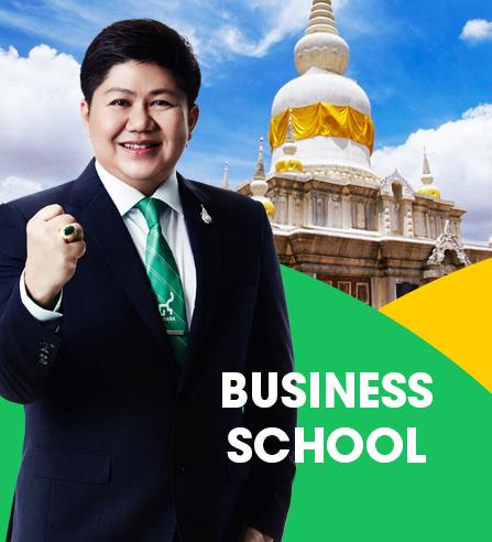 BUSINESS SCHOOL มหาสารคาม