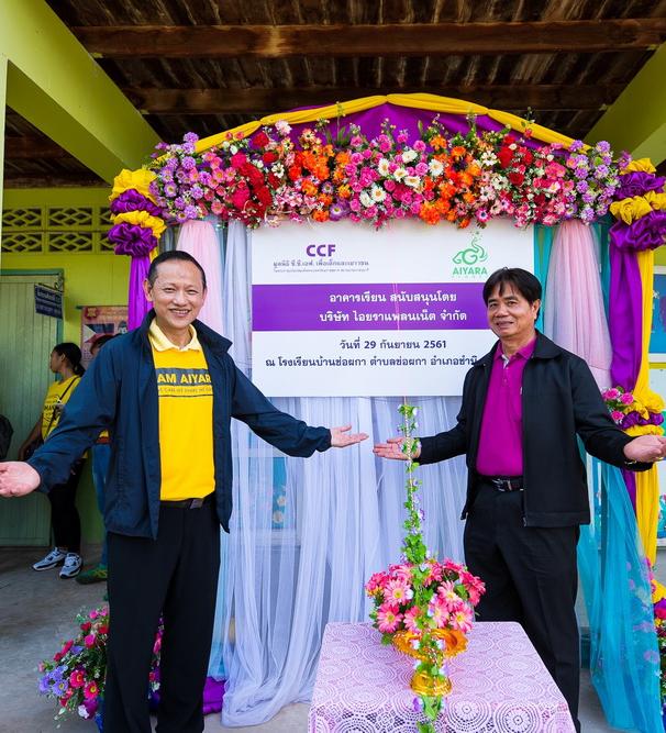 (Thai) Aiyara_CSR จ.บุรีรัมย์