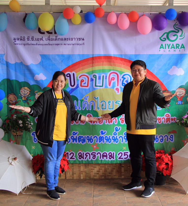 (Thai) CSR ไอยรา จ.เชียงใหม่