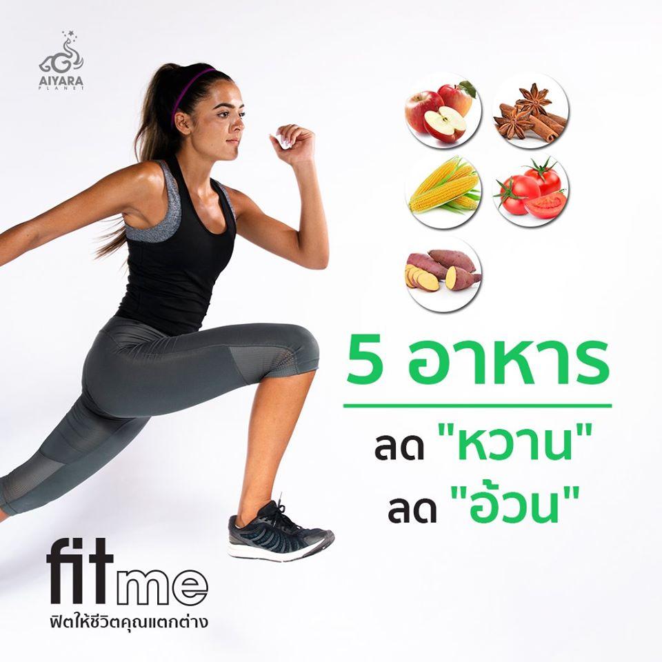 (Thai) 5 อาหาร ลดหวาน ลดอ้วน