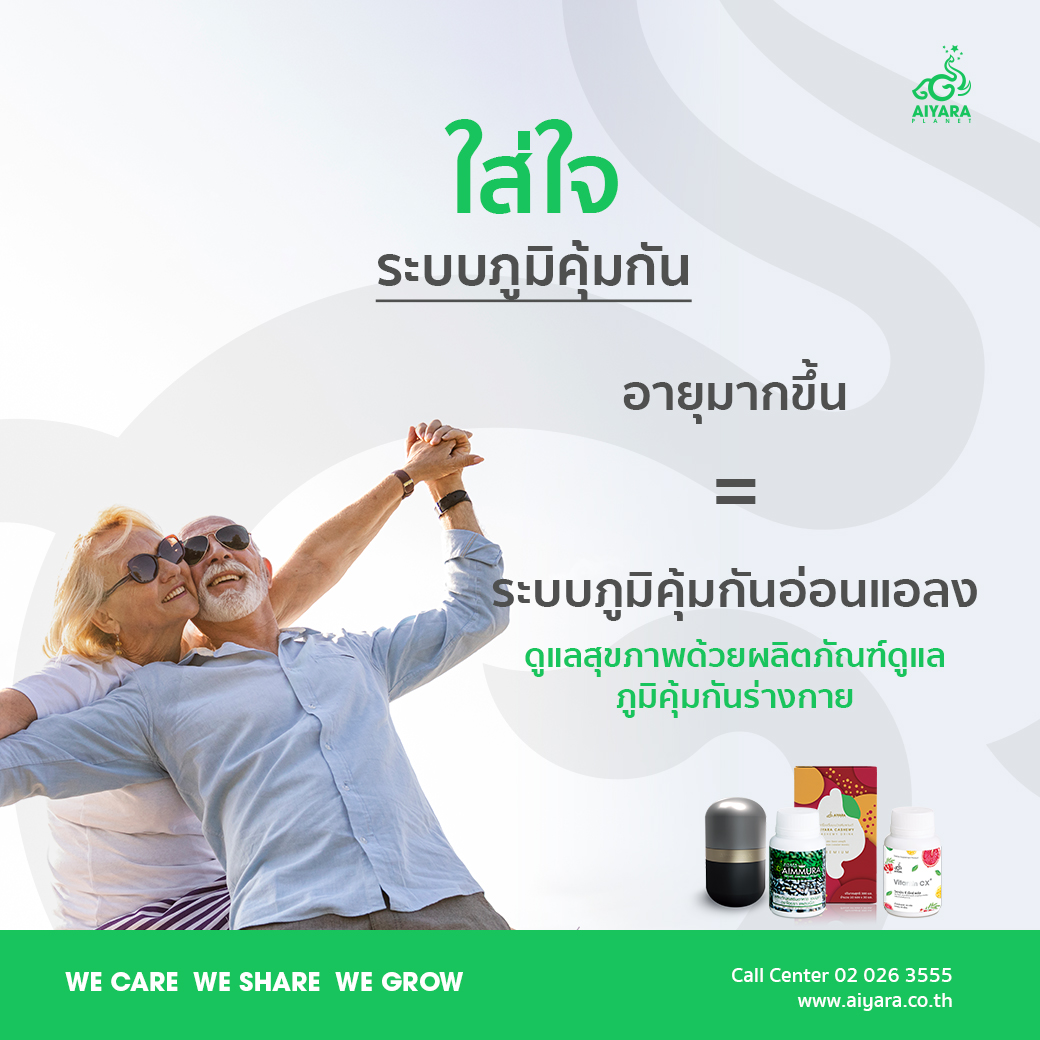 (Thai) You are what you eat