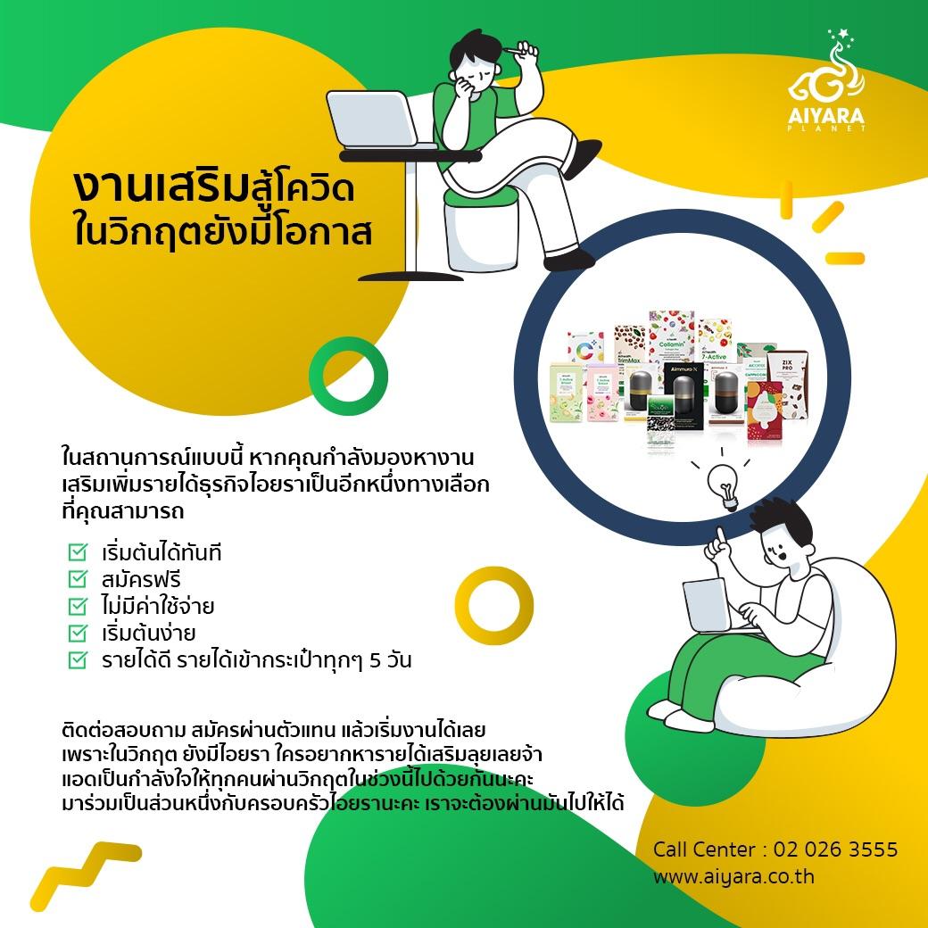 (Thai) งานเสริมสู้โควิด