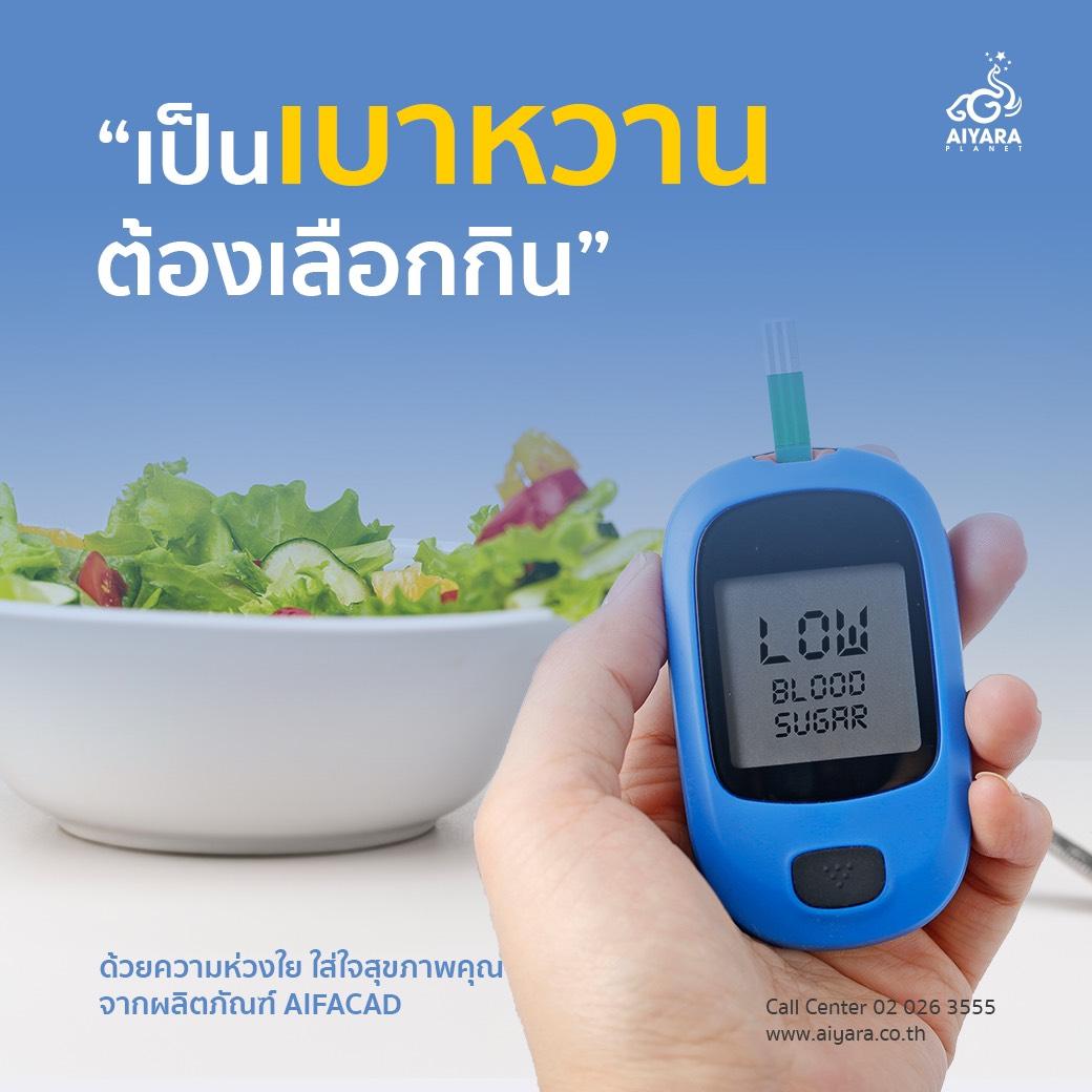 (Thai) เป็นเบาหวานต้องเลือกกิน