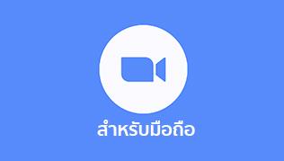 (Thai) คู่มือ ZOOM สำหรับมือถือ