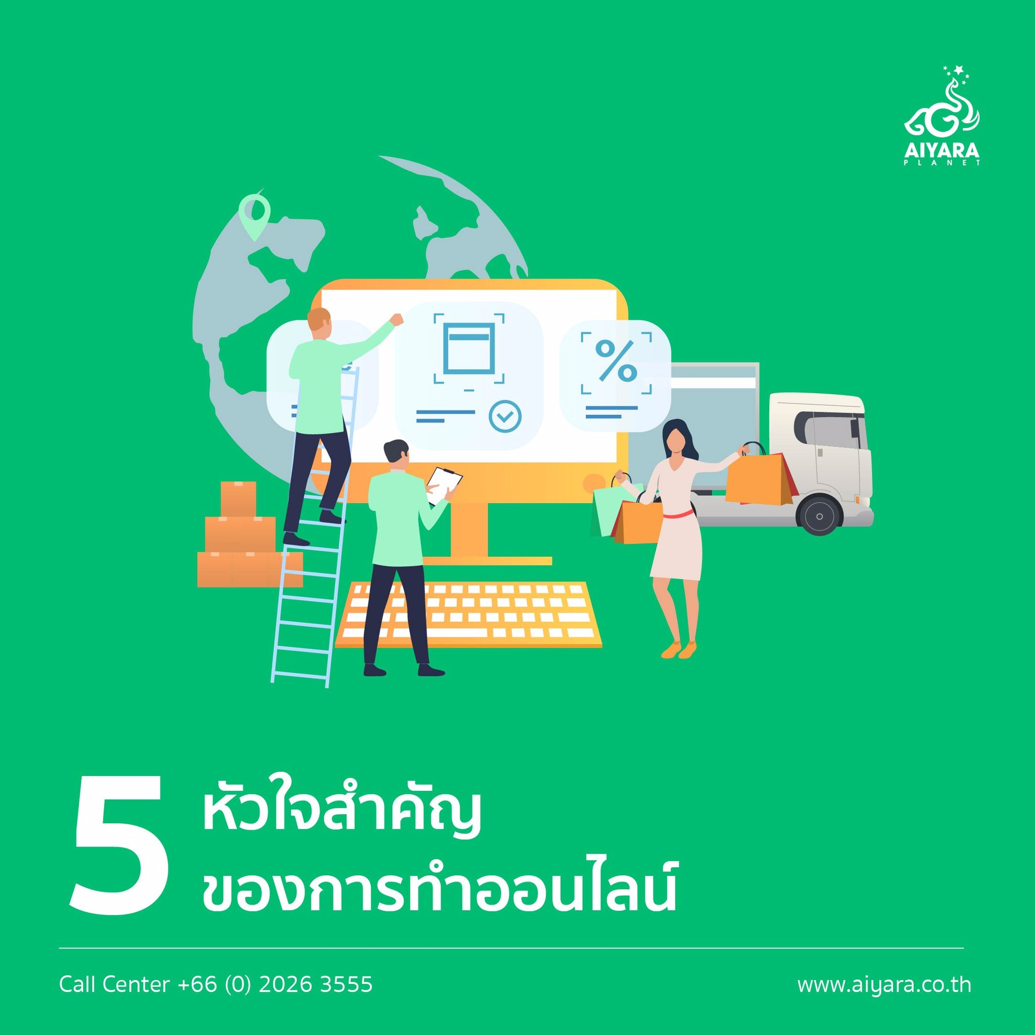 (Thai) 5 หัวใจสำคัญในการทำออนไลน์