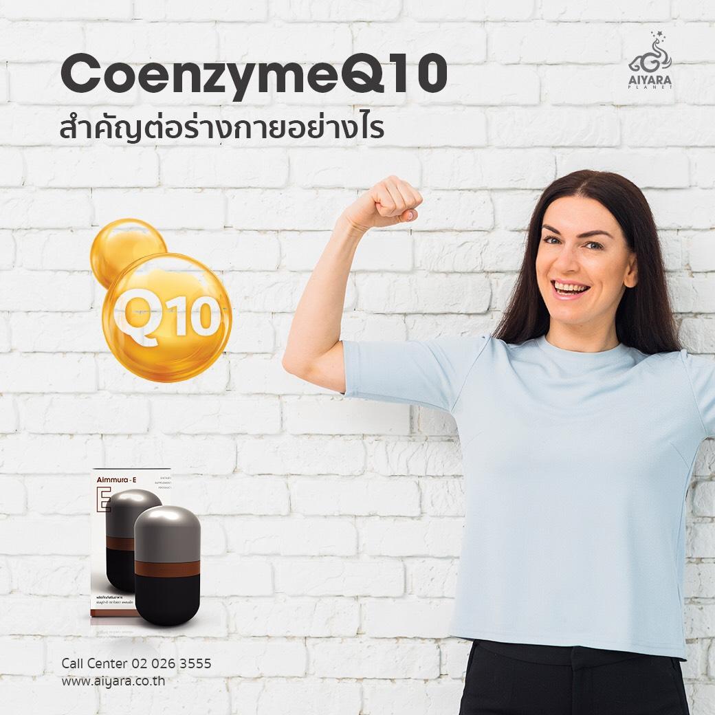 (Thai) CoenzymeQ10