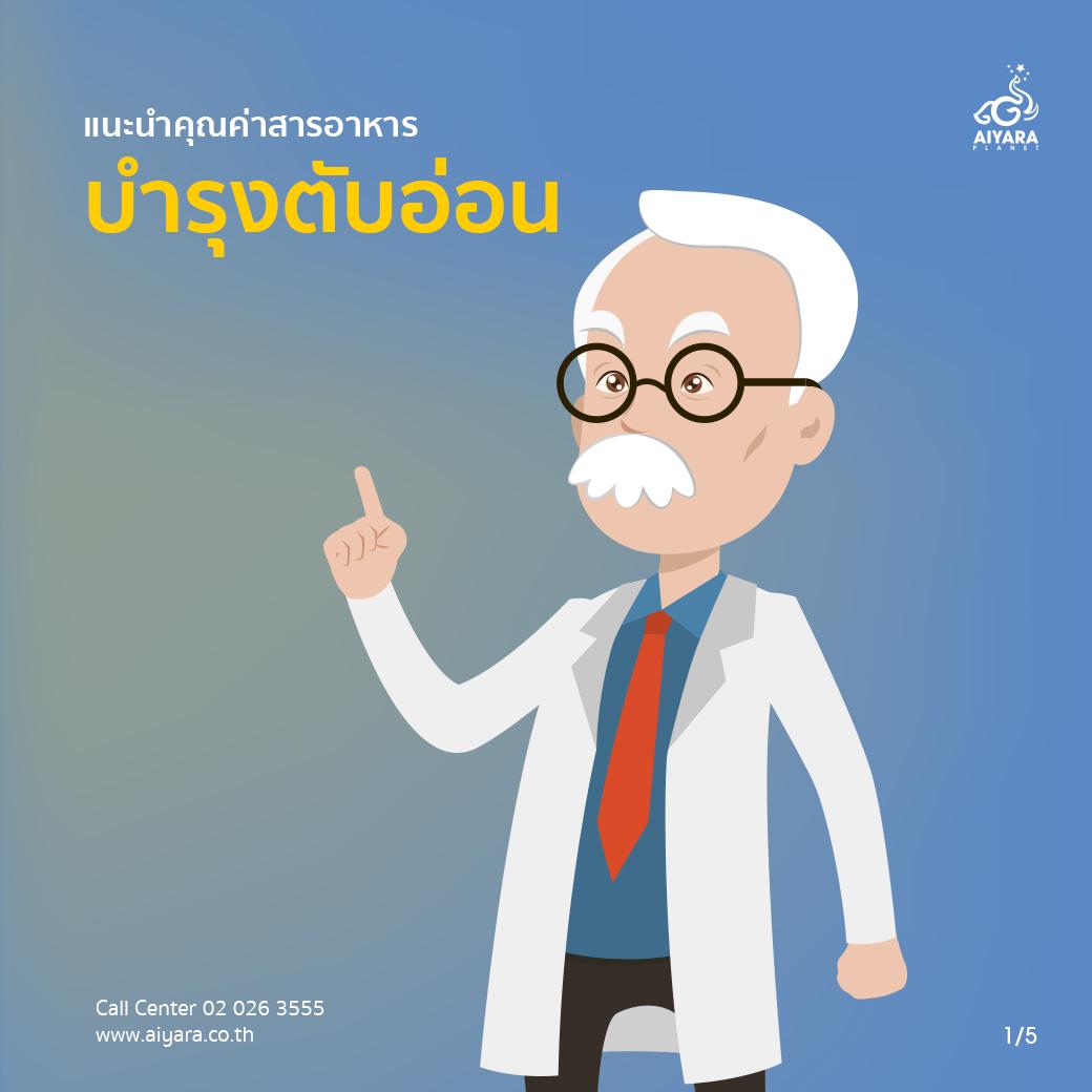 (Thai) แนะนำคุณค่าสารอาหารบำรุงตับอ่อน