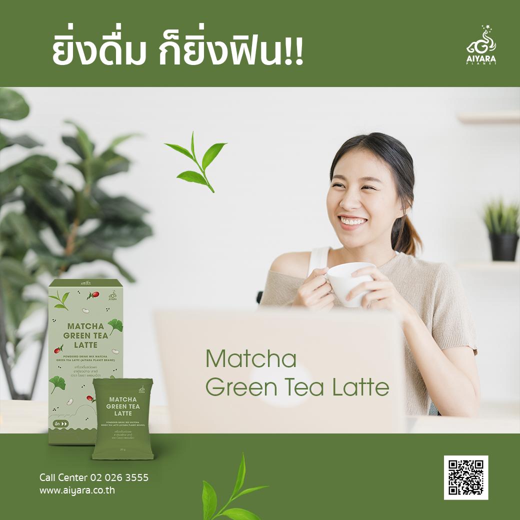 (Thai) Matcha Green Tea Latte ยิ่งดื่ม ก็ยิ่งฟิน