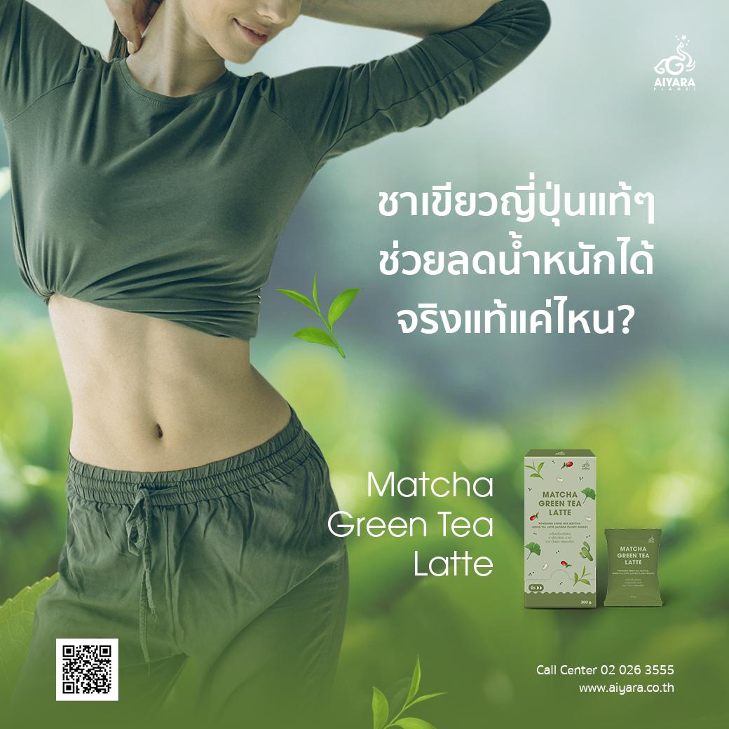 (Thai) ชาเขียวญี่ปุ่นแท้ๆ ช่วยลดน้ำหนักได้ จริงแท้แค่ไหน?