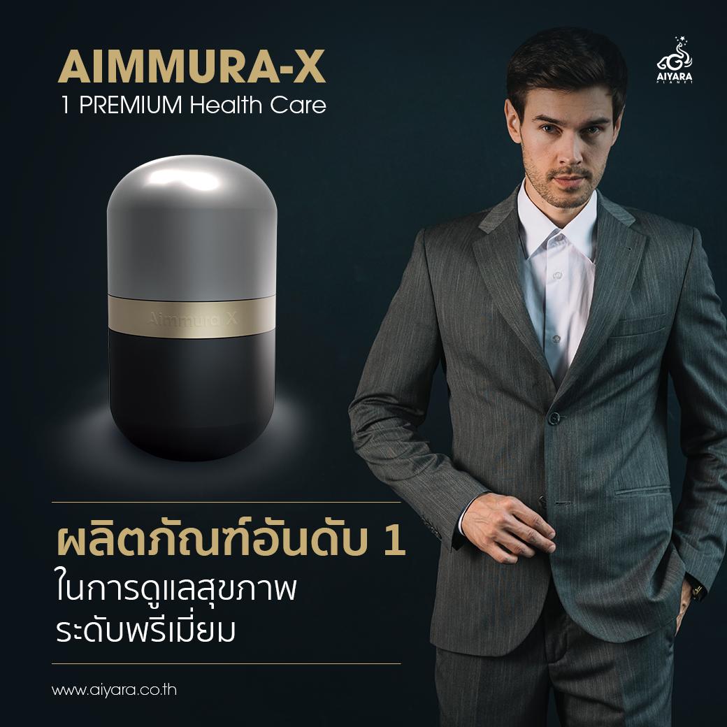 AIMMURA-X ผลิตภัณฑ์อันดับ 1 ในการดูแลสุขภาพระดับพรีเมี่ยม