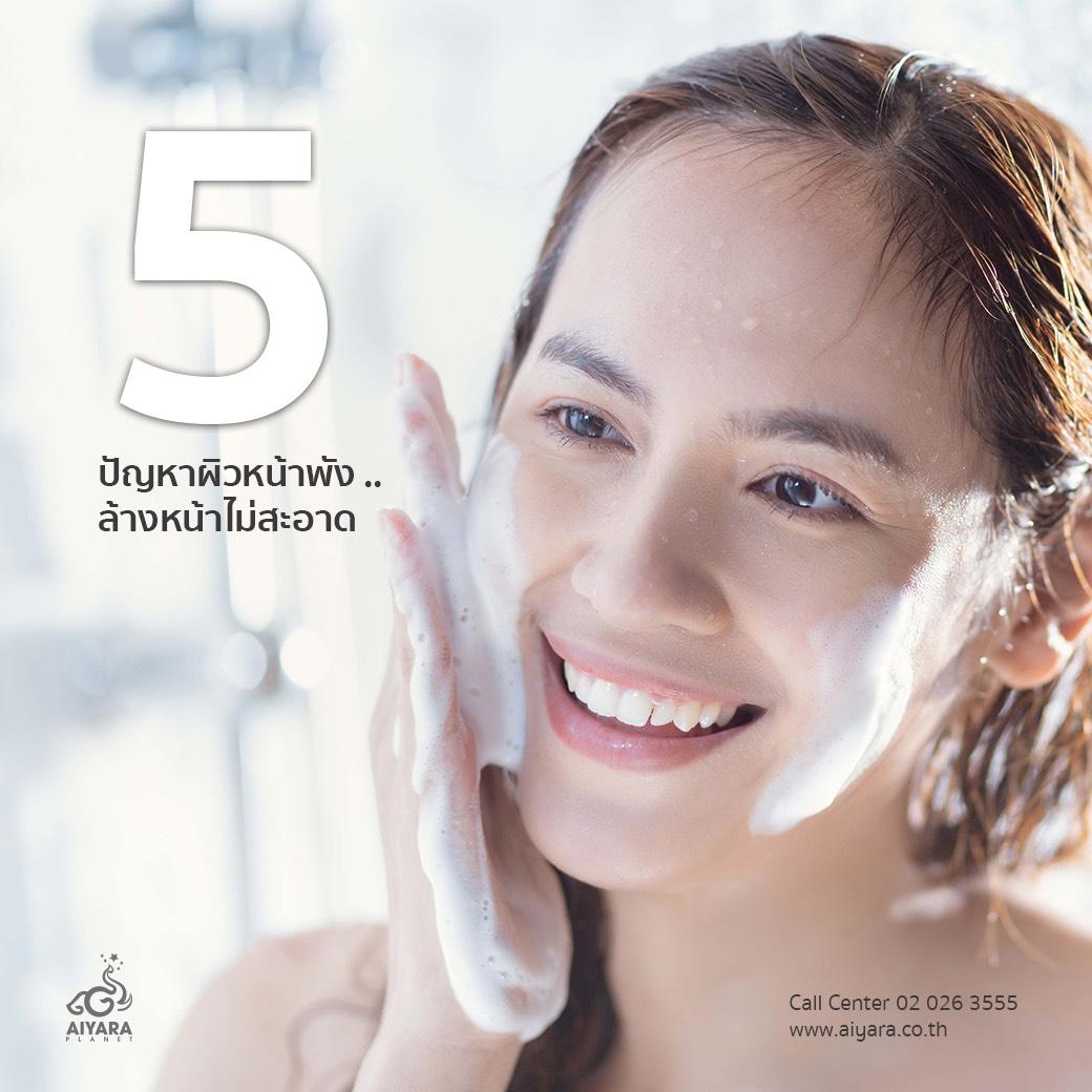 (Thai) 5 ปัญหาผิวหน้าพัง … ล้างหน้าไม่สะอาด
