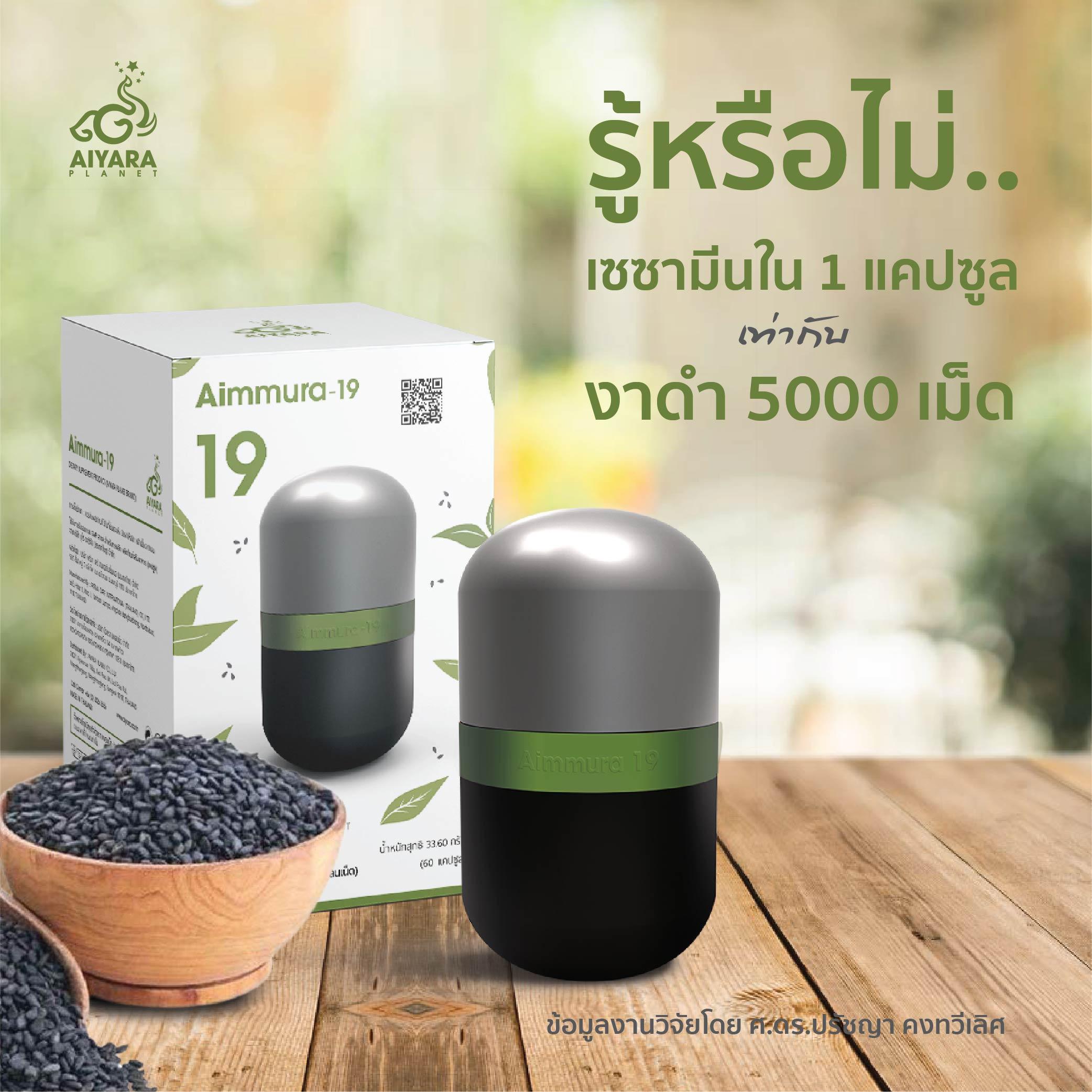 (Thai) รู้หรือไม่..เซซามีน 1 แคปซูล = งาดำ 5000 เม็ด