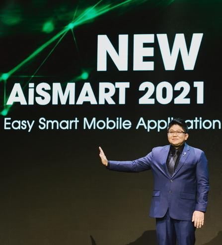 (Thai) The AIYARA online 2021