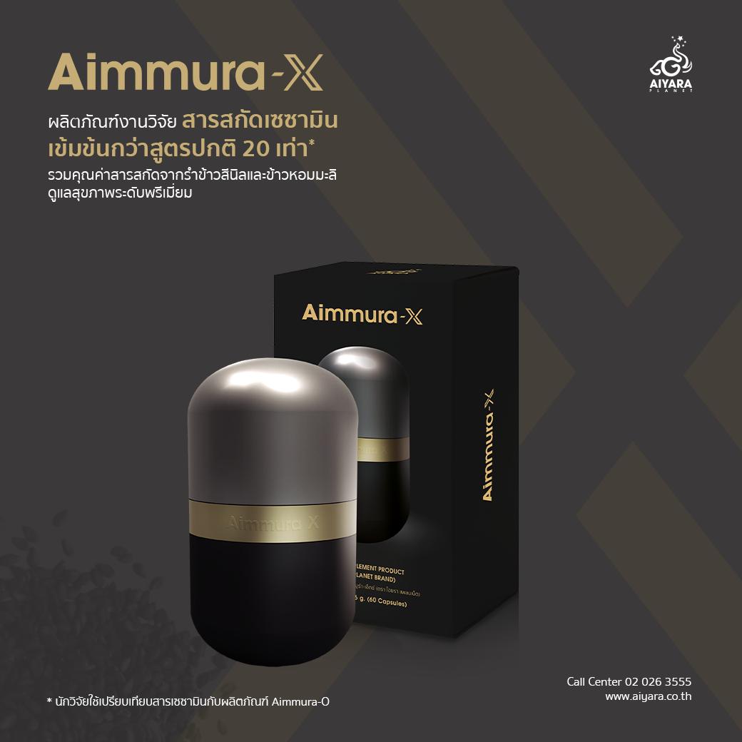(Thai) Aimmura X ดูแลสุขภาพระดับพรีเมี่ยม