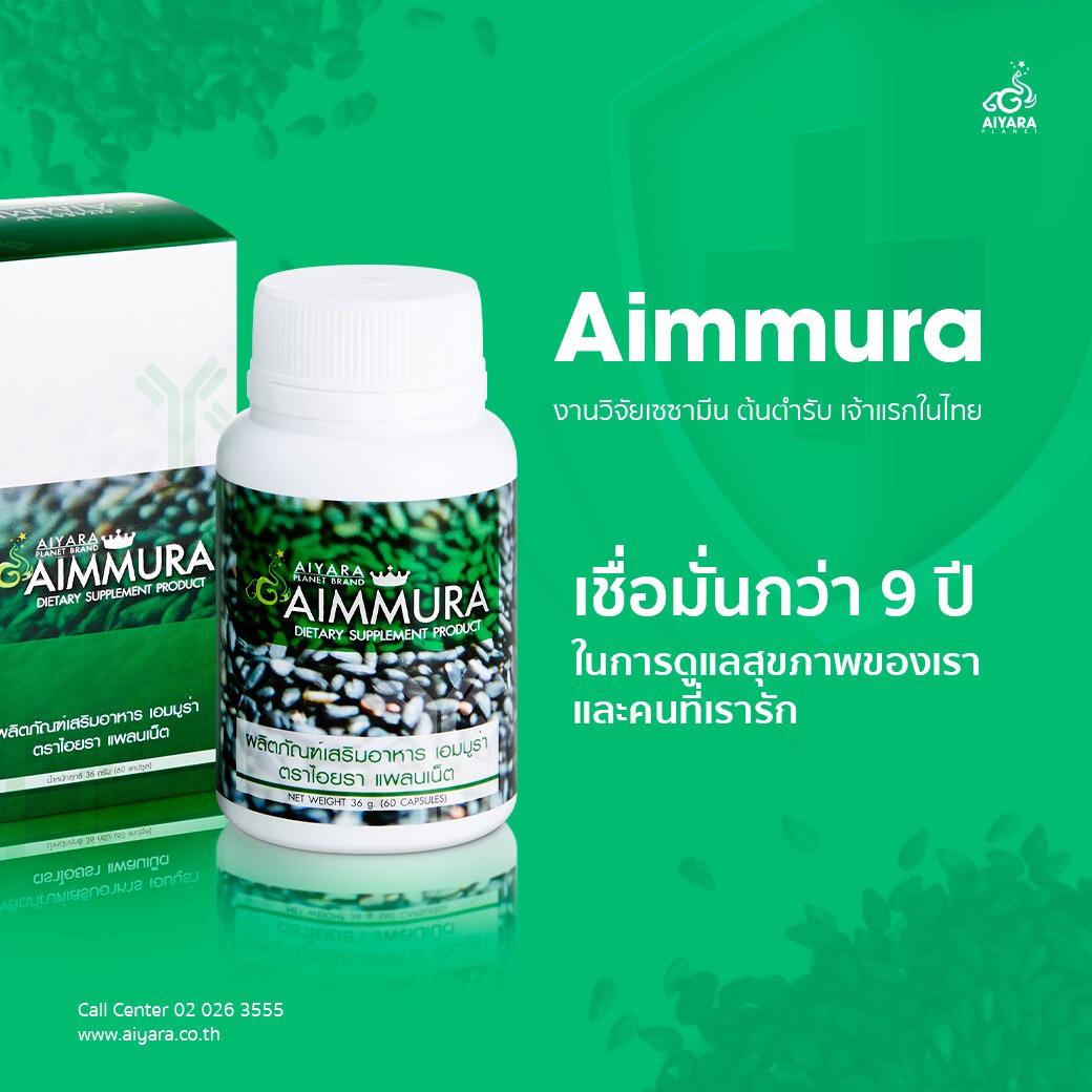 (Thai) Aimmura ผลิตภัณฑ์งานวิจัยเซซามีน เจ้าแรกในไทย
