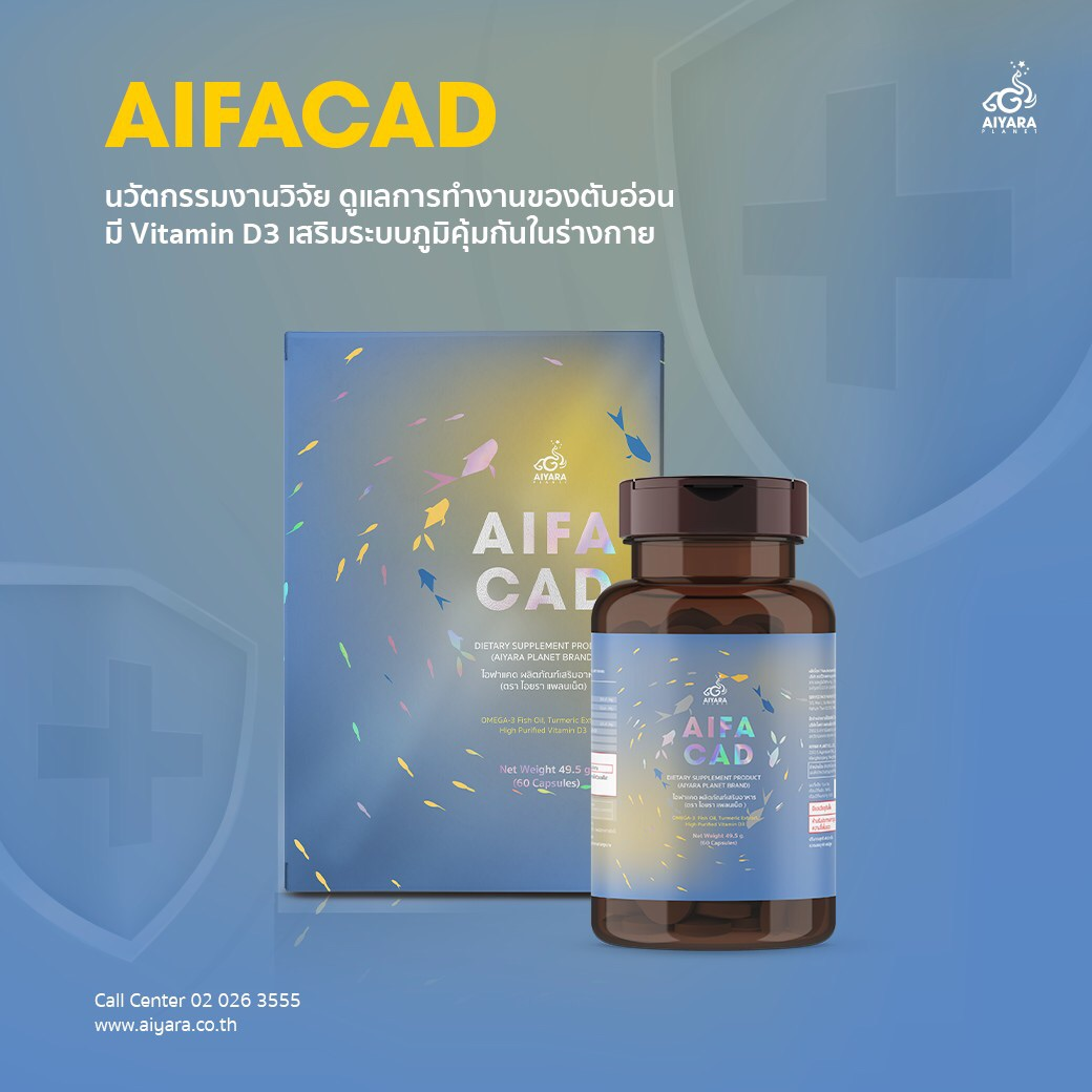 (Thai) AIFACAD นวัตกรรมงานวิจัย ดูแลตับอ่อน