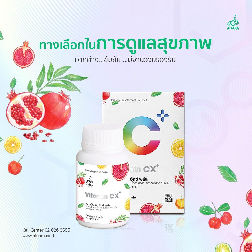 (Thai) Vitamin CX plus ทางเลือกในการดูแลสุขภาพ