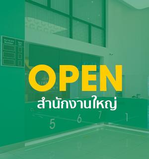 (Thai) สำนักงานใหญ่เปิดบริการ